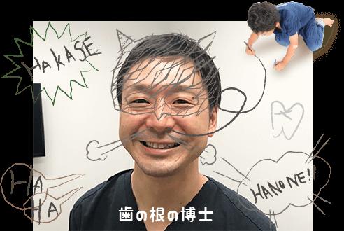 院長である藤平は歯の根博士と呼ばれています